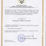 Dozvola za rad AVU - 2010 - Slobomir P Univerzitet