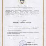 Dozvola za rad FEM i PA - 2009- Slobomir P Univerzitet