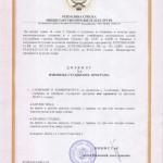 Dozvola za rad FF i PF - 2010 - Slobomir P Univerzitet