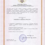 Dozvola za rad FIT - 2010 - - Slobomir P Univerzitet