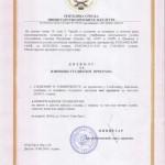 Dozvola za rad FIT - 2010 - Slobomir P Univerzitet