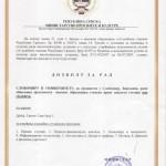 Dozvola za rad SPU - Doboj - Slobomir P Univerzitet