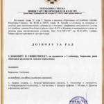 Dozvola za rad Slobomir - Slobomir P Univerzitet