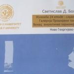 """Izložba 24 etide"" - prof. dr Svetislav Božić (2012)"