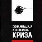 """Globalizacija i ekonomska kriza"" - priredio Zoran Milošević (2010)"
