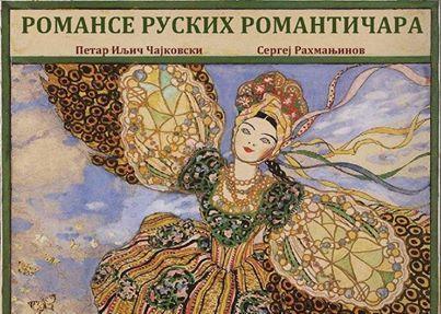 Koncert Slobomir P Univerzitet - Romanse ruskih romantičara 1
