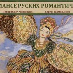 "Koncert ""Romanse ruskih romantičara"""