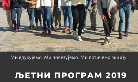 Ljetnji programi o ljudskim pravima u Amsterdamu, Kopenhagenu ili Sarajevu